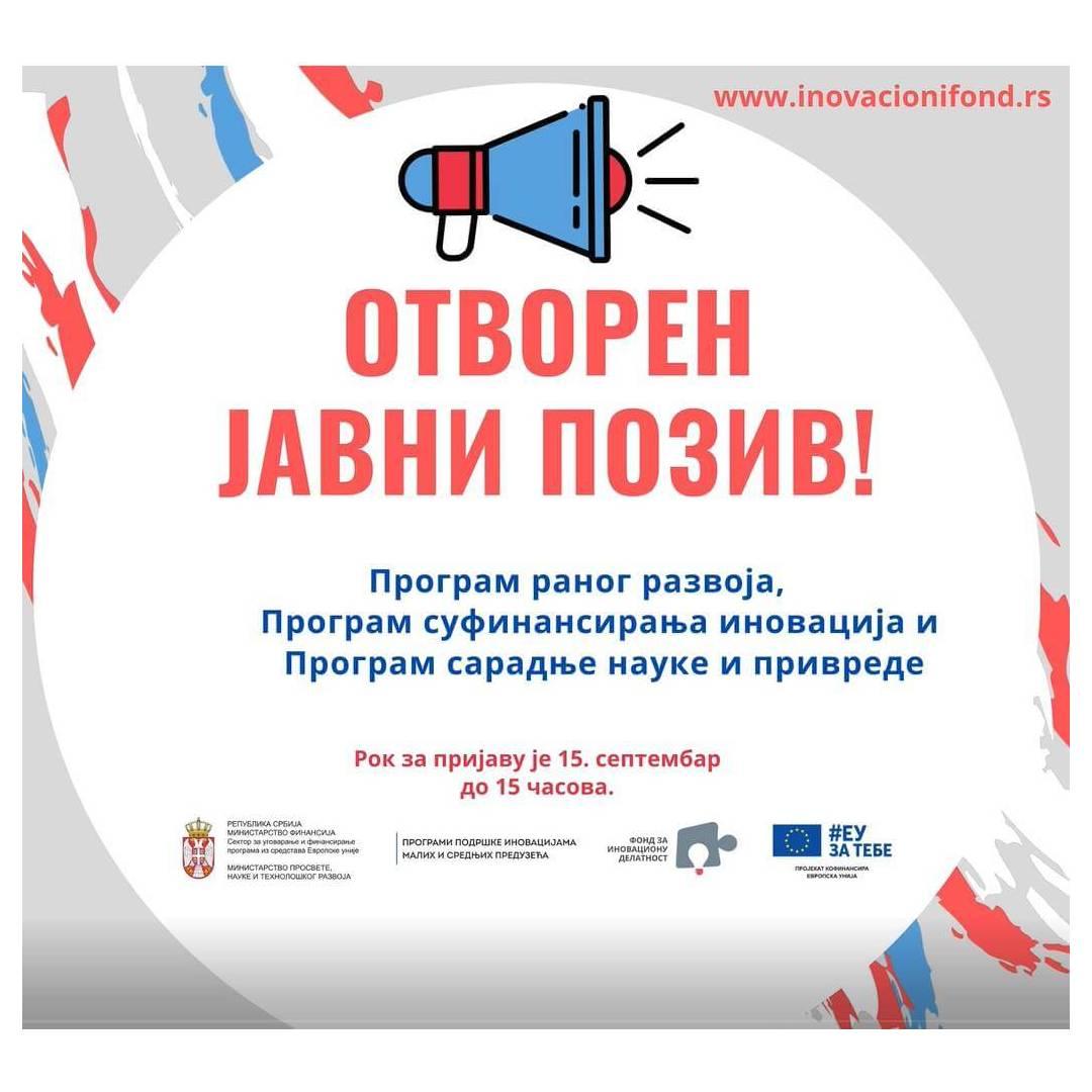 Отворен нови јавни позив Фонда за иновациону делатност